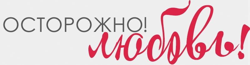 """Тверской театр драмы представит премьеру """"Осторожно! ЛЮБОВЬ!"""""""