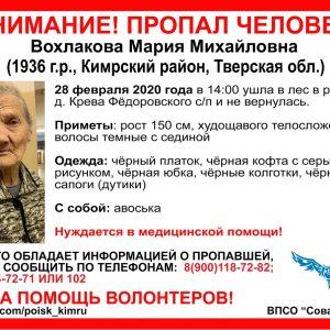 фото В Кимрском районе пропала пожилая женщина