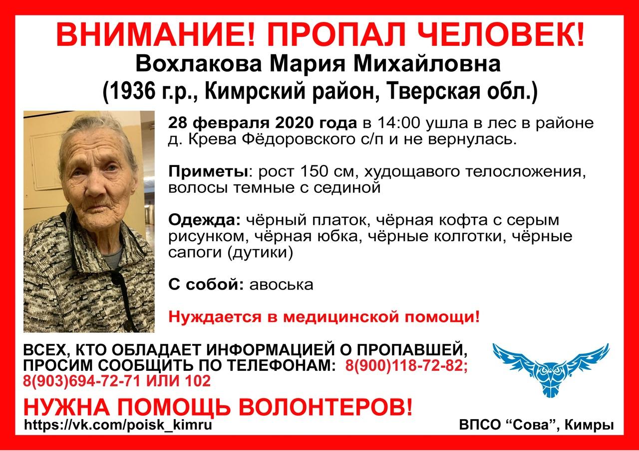 В Кимрском районе пропала пожилая женщина