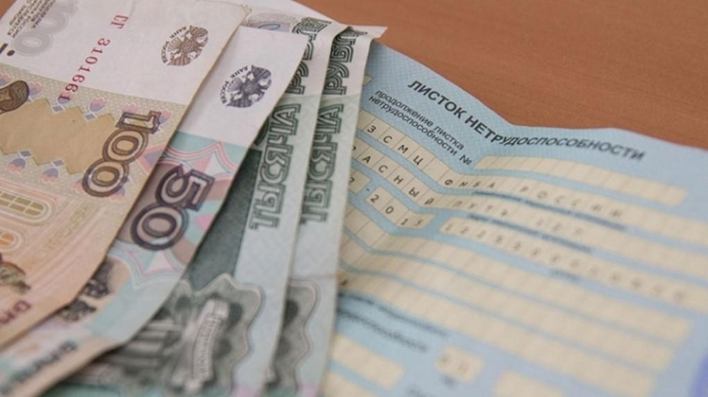 В Тверской области выплаты по больничному можно получить на почте