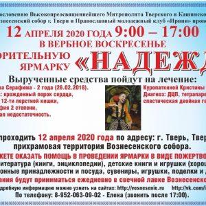 """фото В Твери пройдет традиционная благотворительная ярмарка """"Надежда"""""""