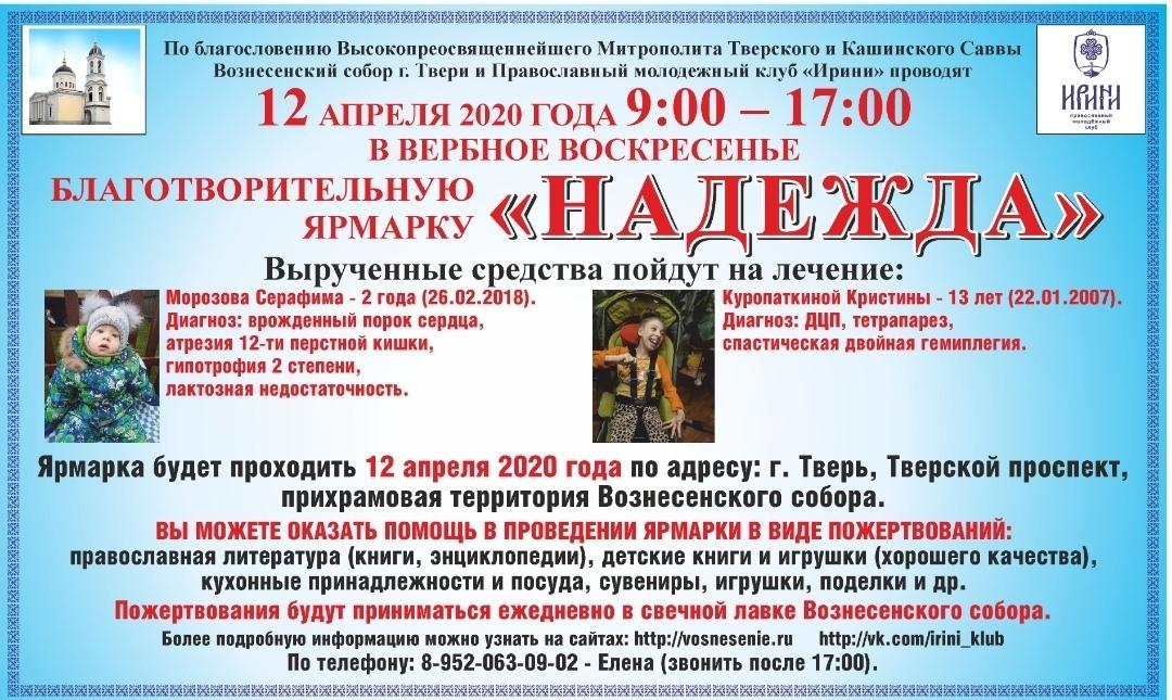 """В Твери пройдет традиционная благотворительная ярмарка """"Надежда"""""""