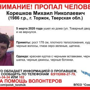 фото В Торжке разыскивают пропавшего 10 дней назад мужчину