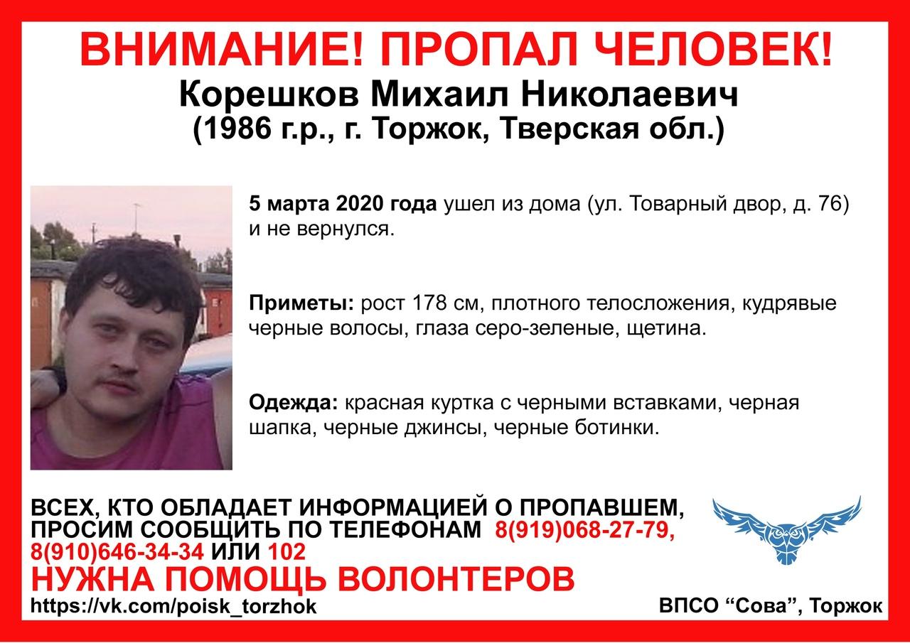 В Торжке разыскивают пропавшего 10 дней назад мужчину