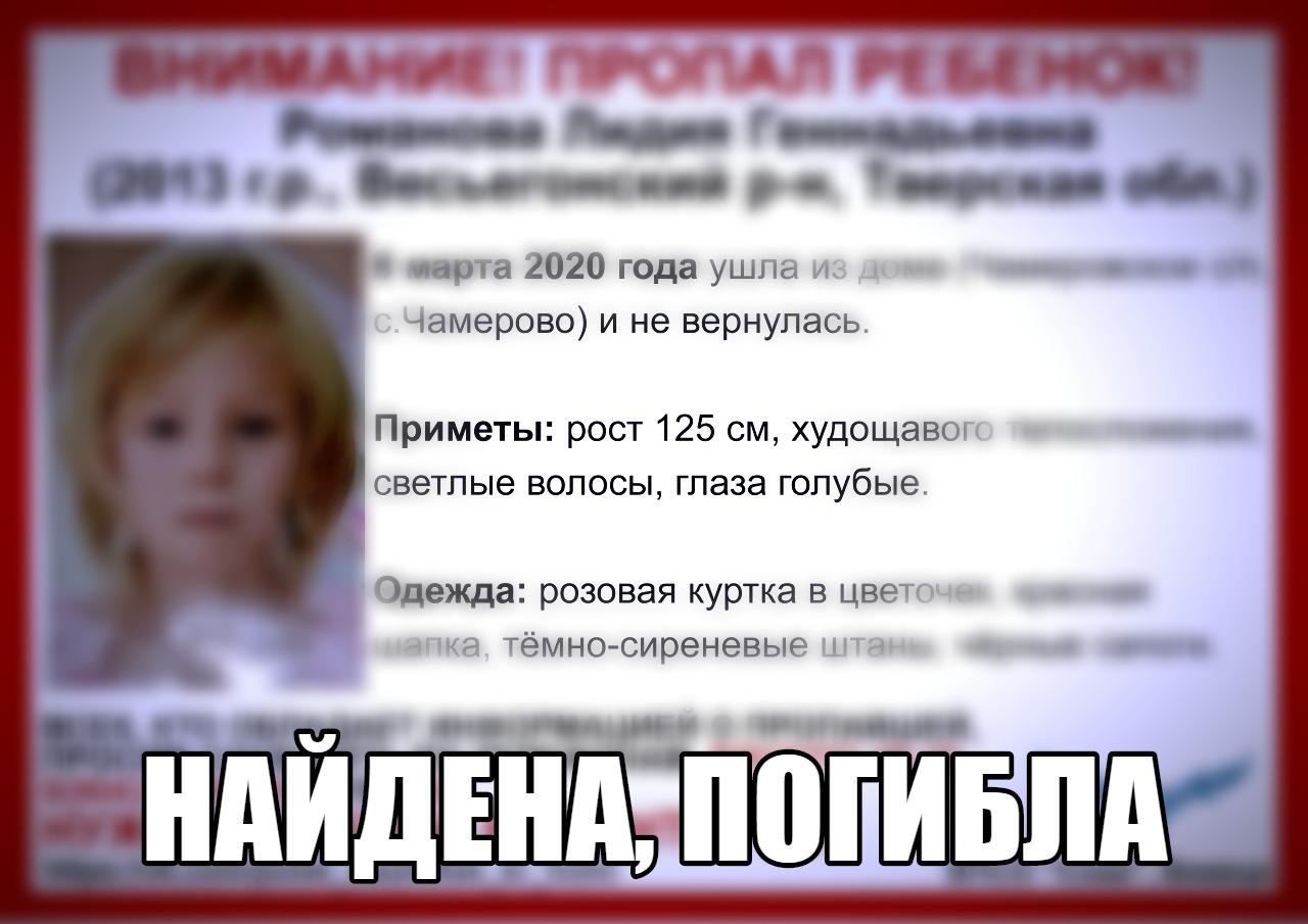 Пропавшая в Тверской области девочка погибла
