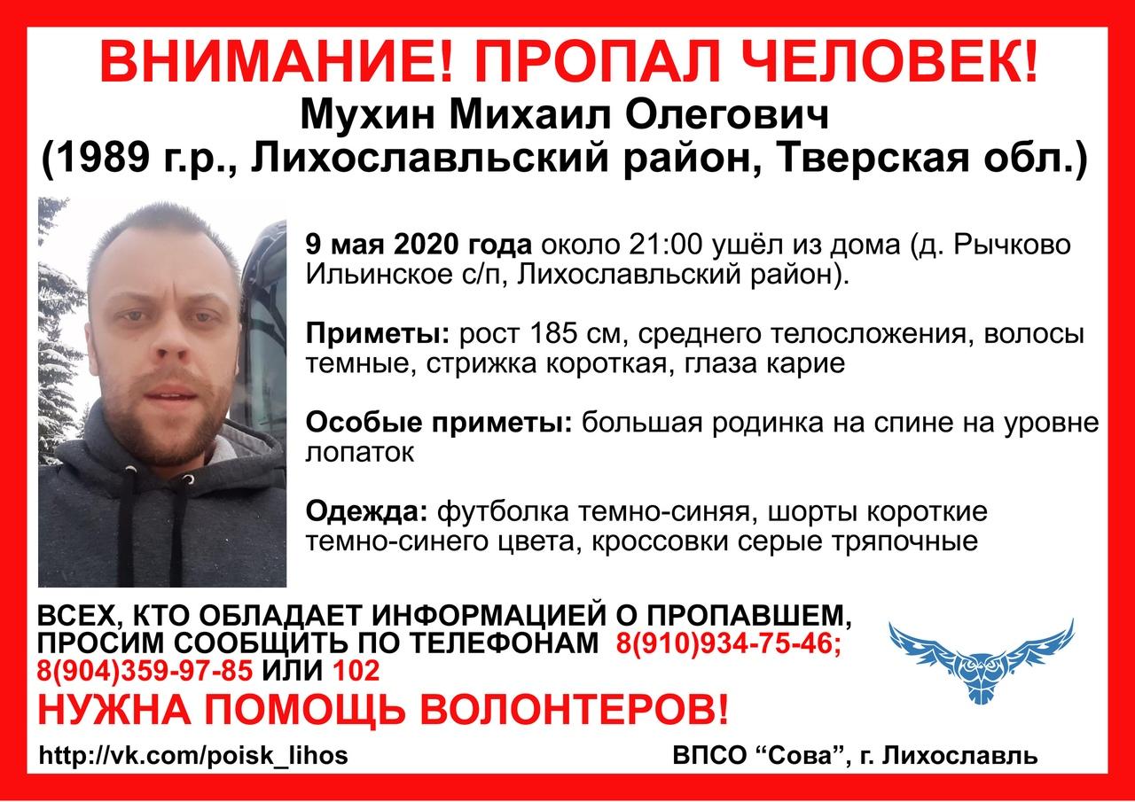 В Лихославльском районе разыскивают пропавшего Михаила Мухина