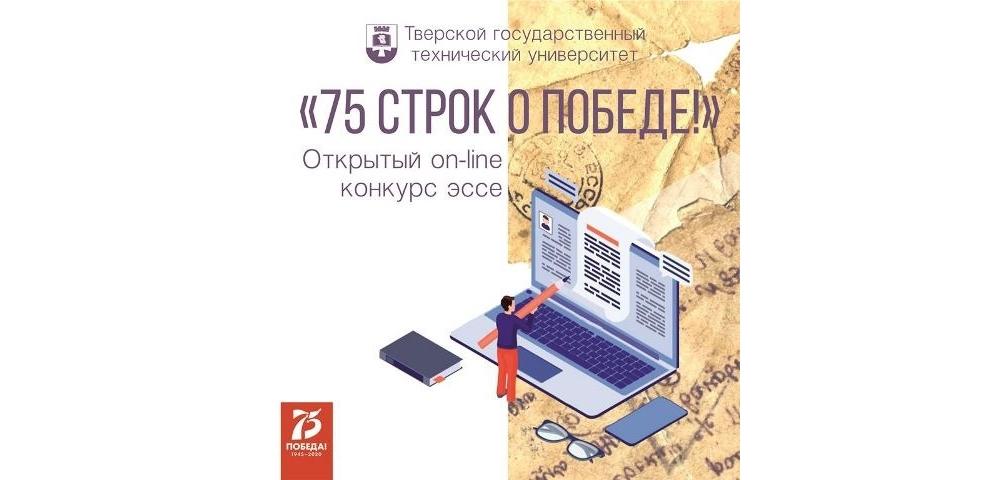 ТвГТУ проводит открытый конкурс эссе «75 строк о Победе»