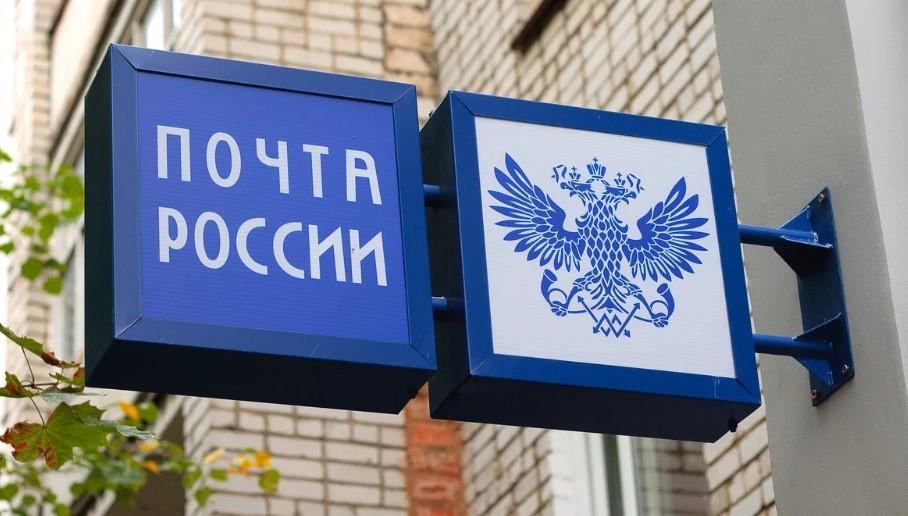 Со 2 мая Почта России в Тверской области начнет доставку пенсий