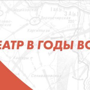 фото Новый проект Тверского театра драмы расскажет о жизни театра в годы Великой Отечественной войны