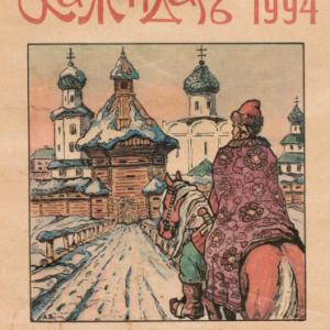 скачать книгу Древняя Тверь. Календарь. 1994