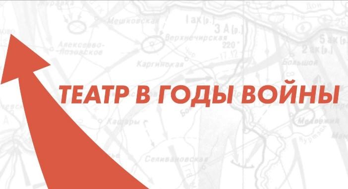 Новый проект Тверского театра драмы расскажет о жизни театра в годы Великой Отечественной войны