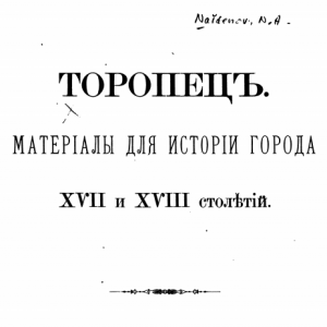 скачать книгу Торопец. Материалы для истории города XVII и XVIII столетий