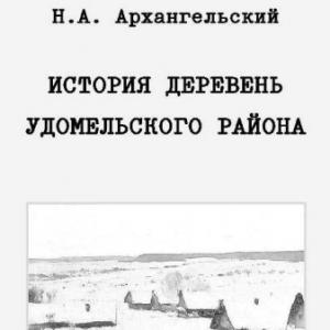 скачать книгу История деревень Удомельского района