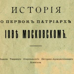 скачать книгу История о первом патриархе Иове Московском