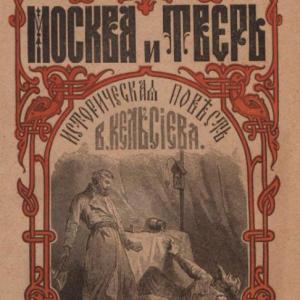 скачать книгу Москва и Тверь. Историческая повесть