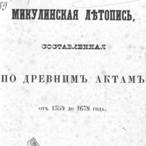 скачать книгу Микулинская летопись
