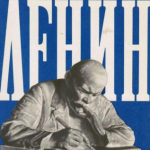 скачать книгу Ленин и Тверской край