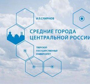 скачать книгу Средние города Центральной России