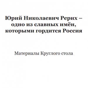 скачать книгу Юрий Николаевич Рерих - одно из славных имен. Материалы круглого стола