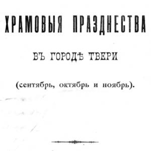 скачать книгу Храмовые празднества в городе Твери
