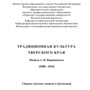 скачать книгу Традиционная культура Тверского края. Сборник научных статей и публикаций