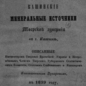 скачать книгу Кашинские минеральные источники Тверской губернии в г.Кашине