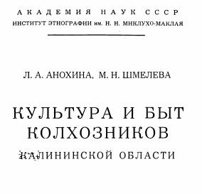 скачать книгу Культура и быт колхозников Калининской области