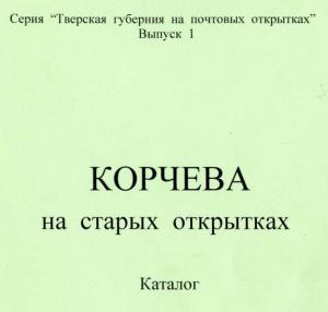 скачать книгу Тверская губерния на почтовых открытках