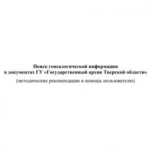 скачать книгу Поиск генеалогической информации в архиве Тверской области