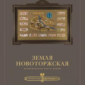 скачать книгу Земля Новоторжская. Историческая карта-панно