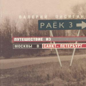 скачать книгу Путешествие из Москвы в Санкт-Петербург