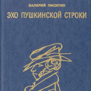 скачать книгу Эхо пушкинской строки