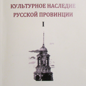 скачать книгу Культурное наследие русской провинции