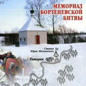 скачать книгу Мемориал Бортеневской битвы