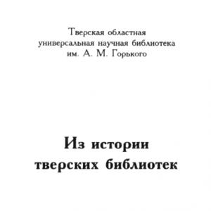 скачать книгу Из истории Тверских библиотек