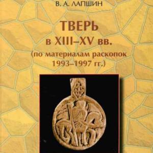 скачать книгу Тверь в XIII-XV вв. по материалам раскопок 1993-1997 гг