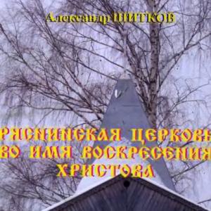 скачать книгу Ряснинская церковь во имя Воскресения Христова