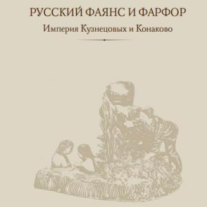 скачать книгу Русский фаянс и фарфор. Империя Кузнецовых и Конаково