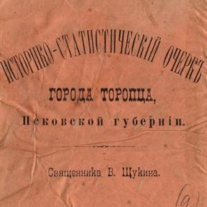 скачать книгу Историко-статистический очерк города Торопца