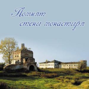 скачать книгу Помнят стены монастыря