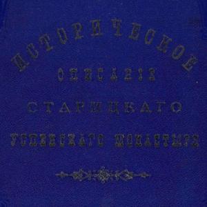 скачать книгу Историческое описание Старицкого Успенского монастыря