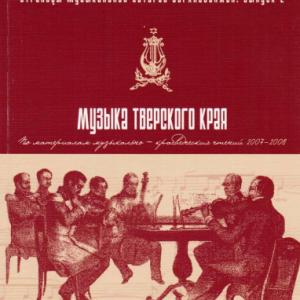 скачать книгу Музыка Тверского края