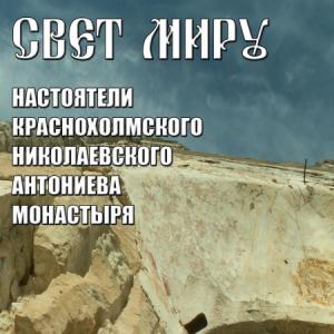 скачать книгу Свет миру. Настоятели Краснохолмского Николаевского Антониева монастыря