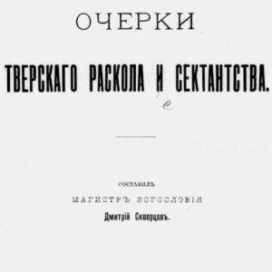 скачать книгу Очерки тверского раскола и сектантства