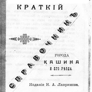 скачать книгу Краткий справочник города Кашина и его уезда