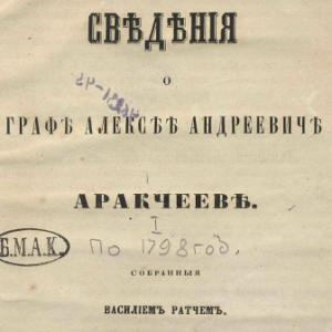 скачать книгу Сведения о графе Алексее Андреевиче Аракчееве