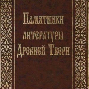скачать книгу Памятники литературы Древней Твери