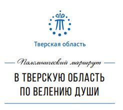 скачать книгу Туристические маршруты по Тверской области. Буклеты