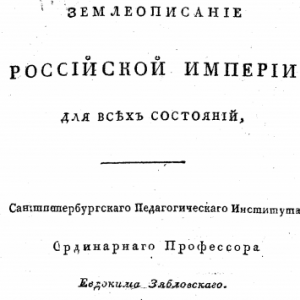 скачать книгу Землеописание Российской империи. Для всех состояний. Часть 3