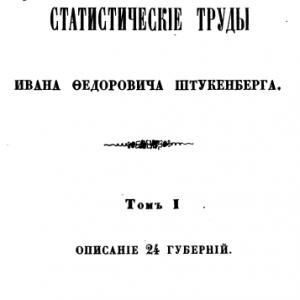 скачать книгу Статистические труды Ивана Федоровича Штукенберга